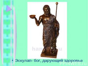 Эскулап- бог, дарующий здоровье