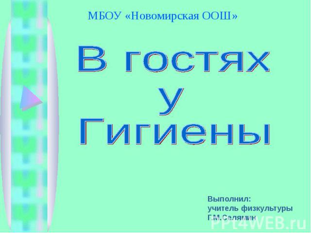 В гостях у Гигиены Выполнил: учитель физкультурыГ.М.Селямин