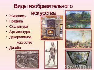 Виды изобразительногоискусства ЖивописьГрафикаСкульптураАрхитектураДекоративноеи