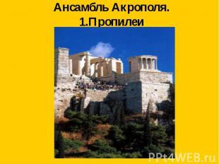 Ансамбль Акрополя.1.Пропилеи