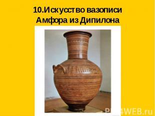 10.Искусство вазописиАмфора из Дипилона