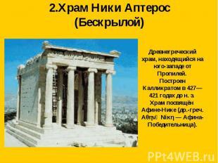 2.Храм Ники Аптерос (Бескрылой) Древнегреческий храм, находящийся на юго-западе