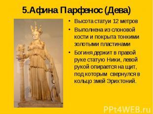5.Афина Парфенос (Дева) Высота статуи 12 метровВыполнена из слоновой кости и пок