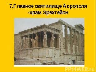 7.Главное святилище Акрополя -храм Эрехтейон