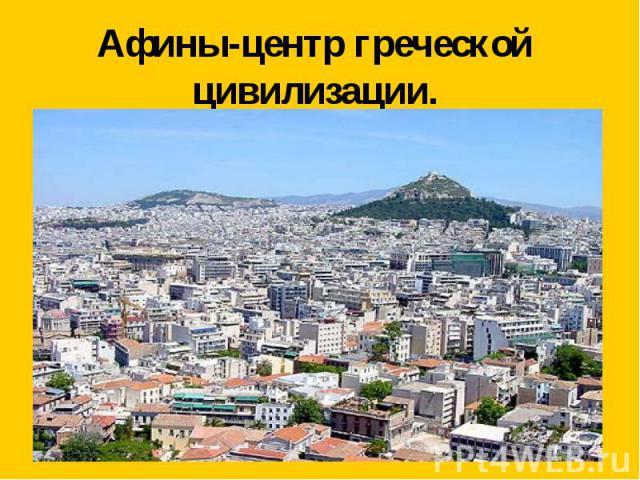 Афины-центр греческой цивилизации