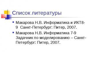 Список литературы Макарова Н.В. Информатика и ИКТ8-9 Санкт-Петербург: Питер, 200