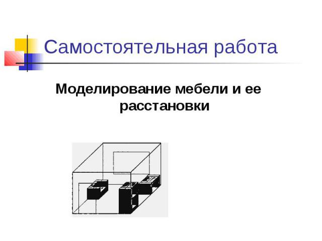 Самостоятельная работа Моделирование мебели и ее расстановки
