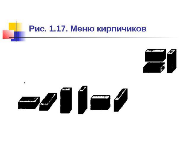 Рис. 1.17. Меню кирпичиков