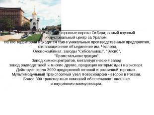 Новосибирск - главные торговые ворота Сибири, самый крупный индустриальный центр