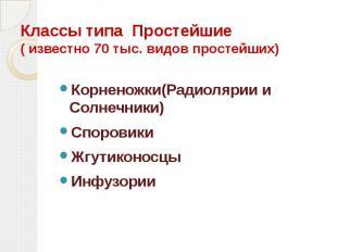 Классы типа Простейшие( известно 70 тыс. видов простейших)Корненожки(Радиолярии