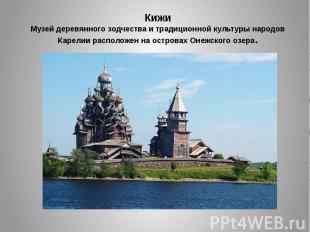 КижиМузей деревянного зодчества и традиционной культуры народов Карелии располож