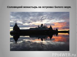 Соловецкий монастырь на островах Белого моря.