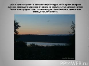 Белые ночи наступают в районе полярного круга. В это время вечерние сумерки пере