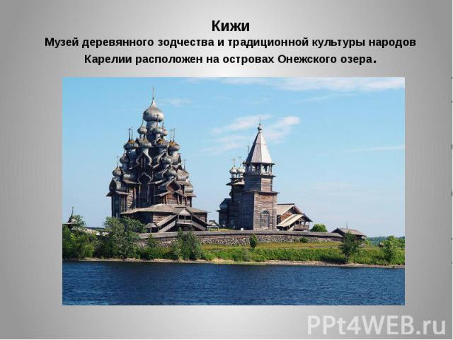 КижиМузей деревянного зодчества и традиционной культуры народов Карелии расположен на островах Онежского озера.