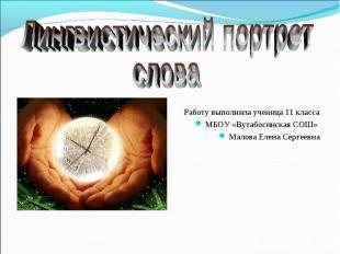 Работу выполнила ученица 11 классаМБОУ «Вутабосинская СОШ» Малова Елена Сергеевн