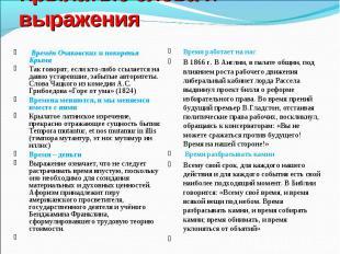 Крылатые слова и выражения Времён Очаковских и покоренья КрымаТак говорят, если