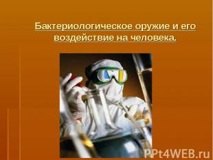 Бактериологическое оружие и его воздействие на человека