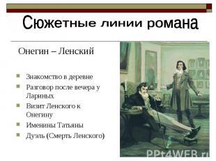 Сюжетные линии романа Онегин – ЛенскийЗнакомство в деревнеРазговор после вечера
