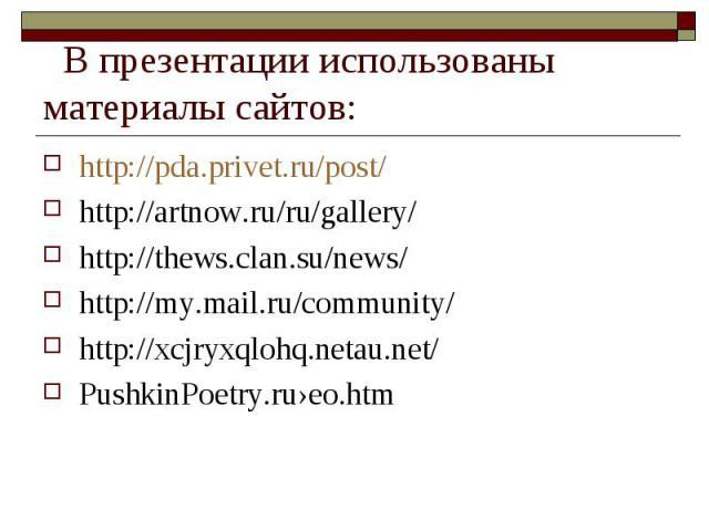 В презентации использованы материалы сайтов:http://pda.privet.ru/post/http://artnow.ru/ru/gallery/http://thews.clan.su/news/http://my.mail.ru/community/http://xcjryxqlohq.netau.net/PushkinPoetry.ru›eo.htm