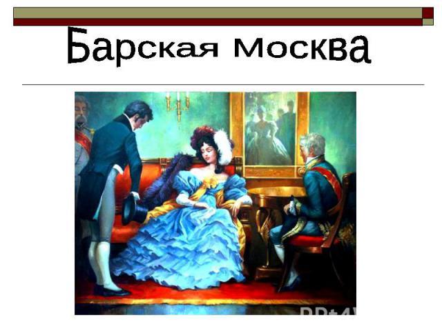 Барская Москва