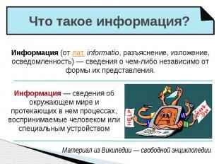 Что такое информация? Информация (от лат.informatio, разъяснение, изложение, ос