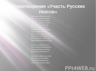Стихотворение «Участь Русских поэтов» Горька судьба поэтов всех племён; Тяжеле в
