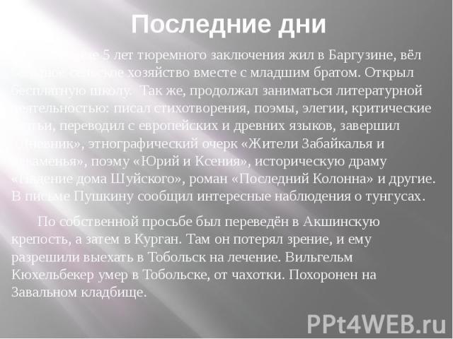 Последние 5 лет тюремного заключения жил в Баргузине, вёл большое сельское хозяйство вместе с младшим братом. Открыл бесплатную школу. Так же, продолжал заниматься литературной деятельностью: писал стихотворения, поэмы, элегии, критические статьи, п…