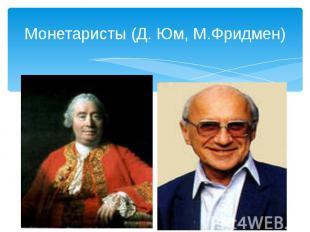 Монетаристы (Д. Юм, М.Фридмен)