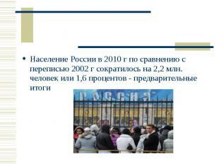 Население России в 2010 г по сравнению с переписью 2002 г сократилось на 2,2 млн