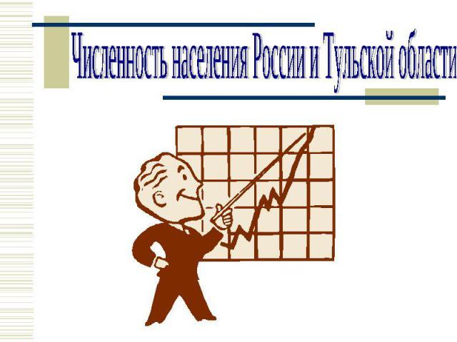 Численность населения России и Тульской области