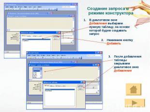 Создание запроса в режиме конструктора В диалоговом окне Добавление выбираем нуж