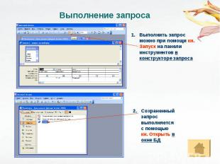 Выполнение запроса Выполнить запрос можно при помощи кн. Запуск на панели инстру