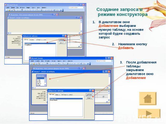 Создание запроса в режиме конструктора В диалоговом окне Добавление выбираем нужную таблицу, на основе которой будем создавать запрос Нажимаем кнопку Добавить После добавления таблицы закрываем диалоговое окно Добавление