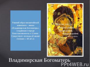 Владимирская Богоматерь Ранний образ византийской живописи – икона «Владимирская