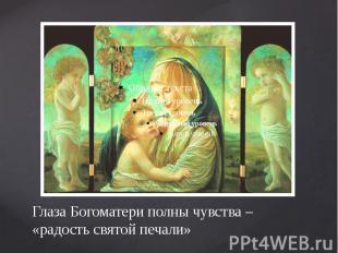 Глаза Богоматери полны чувства – «радость святой печали»