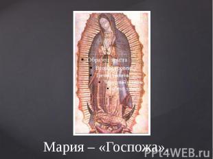 Мария – «Госпожа».