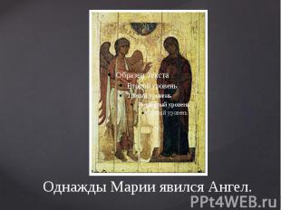 Однажды Марии явился Ангел.