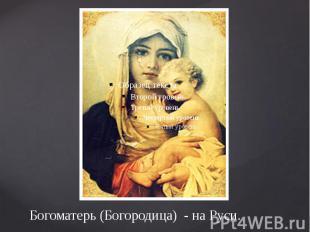 Богоматерь (Богородица) - на Руси.