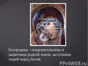 Богородица – покровительница и защитница родной земли, заступница людей перед Бо