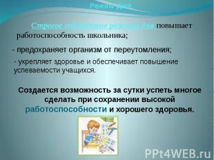 Строгое соблюдение режима дня повышает работоспособность школьника; - предохраня