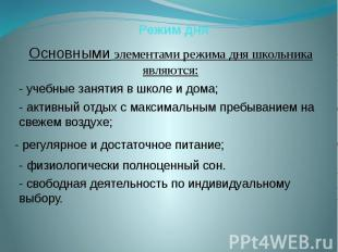Режим дняОсновными элементами режима дня школьника являются: - учебные занятия в