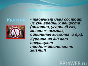 Вредные привычки Курение - табачный дым состоит из 200 вредных веществ (никотин,