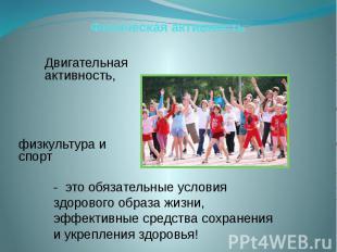 Физическая активность Двигательная активность, - это обязательные условия здоров