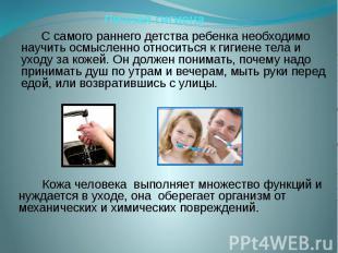 Личная гигиена С самого раннего детства ребенка необходимо научить осмысленно от