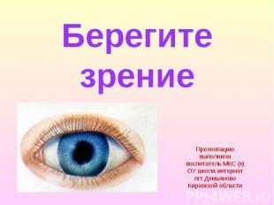 Берегите зрение Презентацию выполнила воспитатель МКС (к) ОУ школа-интернат пгт