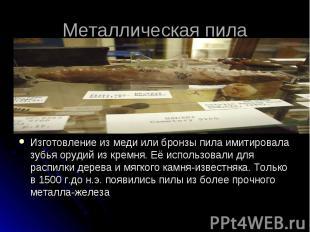 Металлическая пила Изготовление из меди или бронзы пила имитировала зубья орудий