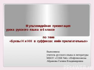 Мультимедийная презентация урока русского языка в 6 классе по теме«Буквы Н и НН