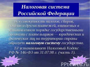 Налоговая система Российской Федерации Вся совокупность налогов, сборов, пошлин