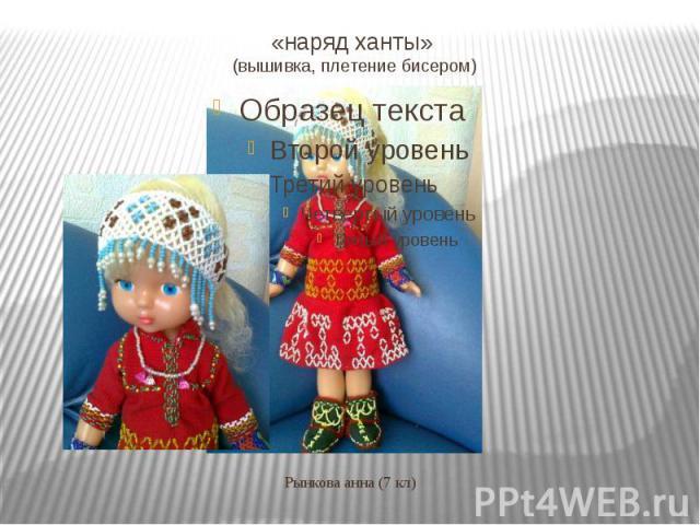 «наряд ханты» (вышивка, плетение бисером)