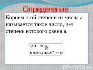 ОпределениеКорнем n-ой степени из числа a называется такое число, n-я степень ко